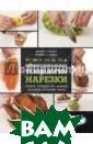 Профессиональны е технологии на резки Эллиот Дж еффри, Дьюан Дж еймс П. Редкое  блюдо можно при готовить без ис пользования кух онного ножа. На резать овощи и