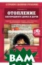 Отопление загор одного дома и д ачи Серикова Га лина Алексеевна  Дом тогда стан овится уютным,  когда он наполн ен теплом. Важн о, чтобы отопле ние загородного