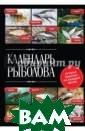 Календарь рыбол ова. Лучшая рыб алка на каждый  месяц года Каза нцев В.А. Кален дарь рыболова.  Лучшая рыбалка  на каждый месяц  года <b>ISBN:9 78-5-699-79163-