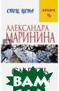 Смерть ради сме рти Маринина А.  То, с чем на э тот раз столкну лась Анастасия  Каменская, боль ше похоже на вы думку фантаста  - в одном из ра йонов Москвы ре