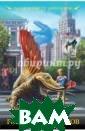 Город динозавро в Емец Дмитрий  Александрович В ы мечтали увиде ть живых диноза вров? Пожалуйст а! Настоящие ди нозавры летают  над Кремлем, пл авают в Москве-