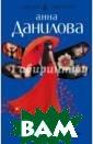 Цветок предател ьства Данилова  Анна Васильевна  Кто мог желать  Веронике, этом у испорченному  цветку, смерти?  Да, она неверо ятно красива и  порочна, но за