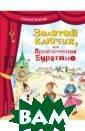 Золотой ключик  Толстой Алексей  Николаевич ISB N:978-5-699-894 53-6