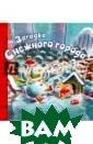 Венеция Вивальд и. Музыка и пра здники эпохи ба рокко Барбье Па трик Насыщенная  фактическим ма териалом, живо  написанная и ув лекательная кни га Патрика Барб