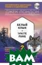 Белый Клык. 2-й  уровень (+CD)  Лондон Джек Сер ия`Английский в  адаптации: чте ние и аудирован ие` - это текст ы для начинающи х, продолжающих  и продвинутых.