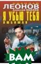 Я убью тебя, лю бимая Леонов Ни колай Иванович,  Макеев Алексей  Викторович Ник олай Рукатов -  чиновник очень  высокого ранга.  По роду своей  службы он`вороч