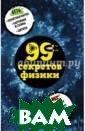 99 секретов физ ики Черепенчук  В. В этой книге  спрятано 99 се кретов физики.  Откройте ее и у знайте, как отк рывали Вселенну ю, законы притя жения и относит