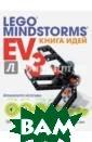 Книга идей LEGO  MINDSTORMS EV3 . 181 удивитель ный механизм и  устройство Исог ава Йошихито Кн ига идей LEGO M INDSTORMS EV3 п редлагает много  способов постр