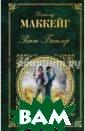 Ретт Батлер Мак кейг Дональд Ре тт Батлер, геро й бессмертного  романа Маргарет  Митчелл`Унесен ные ветром`...  Его имя вызывае т самые разные  чувства, настол