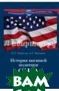 История внешней  политики США П ечатнов Владими р Олегович, Ман ыкин Александр  Серафимович В к ороткий по исто рическим меркам  срок Соединенн ые Штаты Америк