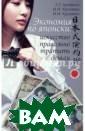 Экономия по-япо нски. Искусство  правильно трат ить деньги Л. Г . Арешидзе, М.  И. Крупянко, И.  М. Крупянко Фо рмирование япон ской нации заня ло в истории не