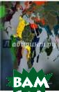 Феномен свободы  в условиях гло бализации Т. Ю.  Сидорина, Т. Л . Полянников, В . П. Филатов Це нтральный вопро с книги - сохра няет ли феномен  свободы присущ