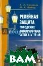 Релейная защита  городских элек трических сетей  6 и 10 кВ А. Л . Соловьев, М.  А. Шабад В книг е рассмотрены п ервичные схемы  городских кабел ьных сетей напр