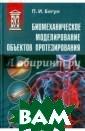 Биомеханическое  моделирование  объектов протез ирования П. И.  Бегун Учебное п особие составле но в соответств ии с государств енными образова тельными станда