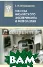 Техника физичес кого эксперимен та и метрология  Мурашкина Тать яна Ивановна Ра ссматриваются о сновные разделы  теоретической  метрологии: тео рии измерительн
