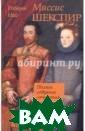 Миссис Шекспир. Полное собрание  сочинений Най  Р. 252 стр. Гер ой этой книги —  Вильям Шекспир , увиденный гла зами его жены,  женщины простой , строптивой, н