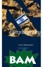 Слово в защиту  Израиля Алан Де ршовиц Книга пр офессора Гарвар дского универси тета Алана Дерш овица посвящена  разбору наибол ее часто встреч ающихся обвинен