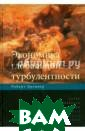 Экономика глоба льной турбулент ности. Развитые  капиталистичес кие экономики в  период 1945-20 05 Бреннер Робе рт На протяжени и многих лет эк ономическая нау