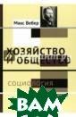 Хозяйство и общ ество. Очерки п онимающей социо логии. В 4-х то мах. Том 1. Соц иология Вебер М акс Книга предс тавляет собой п ервый том четыр ехтомного издан