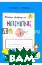 Рабочая тетрадь  по математике.  3 класс. В 2 ч астях. Часть 2  С. Ф. Горбов, Г . Г. Микулина Р абочая тетрадь  входит в учебно -методический к омплект к учебн