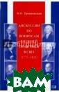 Дискуссии по во просам внешней  политики в США  (1775-1823) М.  О. Трояновская  Фундаментальная  монография вид ного специалист а в области изу чения американс