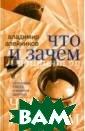 Что и зачем. Об  истории СМОГа  и многом другом  Владимир Алейн иков Это третья  книга воспомин аний ныне выход ящего из забвен ия Владимира Ал ейникова. В ней