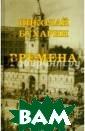 Времена Николай  Бухарин Книгу  о своем детстве  `Времена` Н.И. Бухарин начал п исать 12 ноября  1937 года в ка мере лубянской  тюрьмы. Но о `т юремном` происх