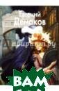 Евгений Демаков  Татьяна Троицк ая Перед нами с овременный худо жник-реалист, д ерзающий в свое м творчестве не  просто `самовы ражаться и изоб ражать`, но и п