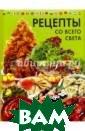Рецепты со всег о света Григорь ева А. 304  стр .Вы держите в р уках красочное  издание с изобр ажениями аппети тных блюд, с по дробными рецепт ами приготовлен