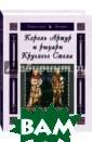 Король Артур и  рыцари Круглого  Стола Майорова  Наталья Олегов на Нет, наверно е, ни одного че ловека, который  не слышал бы о  короле Артуре  и рыцарях Кругл