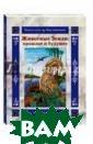 Животные Земли:  прошлое и буду щее Ольга Колпа кова В книге ра ссказывается о  динозаврах, а т акже об исчезаю щих и недавно о ткрытых предста вителях фауны.