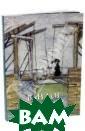 Ван Гог. Пейзаж . Альбом Елена  Милюгина Альбом  знакомит читат еля с пейзажной  живописью Винс ента Ван Гога.  Этическое значе ние искусства ж ивописец связыв