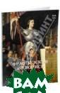 Французская жив опись. XIX век  Майорова Натали я, Скоков Генна дий В конце XVI II века во Фран ции произошли с обытия, которые  открыли новую  эпоху в ее исто