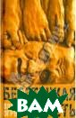 Бесстыжая власт ь, или Бунт про тив лизоблюдств а. Статьи и зам етки последних  лет Огрызко Вяч еслав Вячеславо вич Надо ли пис ателям занимать ся политикой? П