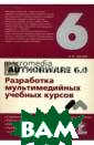 Macromedia Auth orware 6.0. Раз работка мультим едийных учебных  курсов Гультяе в Алексей Конст антинович 400 с тр.<p>Macromedi a Authorware -  визуальная сред
