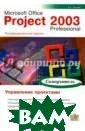 Microsoft Offic e Project 2003  Professional. У правление проек тами. Самоучите ль А. К. Гультя ев Книга посвящ ена описанию ра боты с пакетом  MS Project - ин