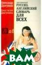 Русско-английск ий словарь для  всех Александр  Драгункин, Анас тасия Драгункин а Данный `Русск о-английский` с ловарь уникален  по подбору лек сики, поскольку