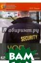 Юридический спр авочник частног о охранника А.  Н. Чашин Предла гаемое практиче ское пособие да ет основы профе ссиональной дея тельности частн ого охранника,