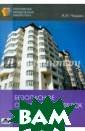 Безопасное офор мление сделок к упли-продажи не движимости Чаши н Александр Ник олаевич В работ е описываются о собенности сдел ок купли-продаж и недвижимости