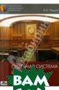 Судебная систем а и судебная ре форма Чашин Але ксандр Николаев ич В книге расс мотрены проблем ы и результаты  формирования су дебной системы  России с учетом