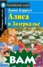 Алиса в Зазерка лье. Домашнее ч тение Кэрролл Л ьюис Книга знак омит читателя с  творчеством из вестного англий ского писателя  Льюиса Кэрролла . Его бессмертн