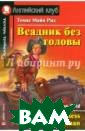 Всадник без гол
