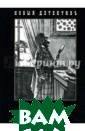 Азазель Борис А кунин `Азазель`  - первый роман  из серии о нео быкновенном сыщ ике Эрасте Фанд орине. Ему всег о двадцать лет,  но он удачлив,  бесстрашен, бл