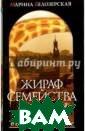 Жираф семейства  Медичи, или Эк зоты в большой  политике Марина  Белозерская 35 2 стр. Птолемей  Филадельф и По мпей Великий, М онтесума и Лоре нцо Медичи, имп