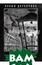 Алмазная колесн ица. Два тома в  одной книге Ак унин Борис Книг а издана в двух  томах. Первый  том начинается  в 1905 году, со  встречи со шта бс-капитаном Ры
