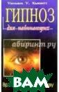 Гипноз для начи нающих.  Хьюит  Уильям У. (Пер.  с англ. К.Саве льева) 336 стр.  Эта книга соде ржит двадцатиле тний опыт автор а - гипнотизера -профессионала.
