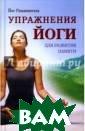 Упражнения йоги  для развития п амяти Йог Раман антата Эта книг а - доступное,  всеобъемлющее р уководство по р азвитию памяти.  Оно основано н а комплексном п