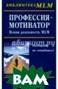 Профессия - мот иватор. Новая р еальность MLM Я н Польских В пе рвой части книг и рассказано о  преобразовании  линейных систем  сбыта в многоу ровневые, освещ