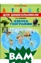 Азбука географи и. Атлас для до школьников И. В . Павлова Атлас  предназначен д ля детей старше го дошкольного  и младшего школ ьного возраста.  Он поможет рас