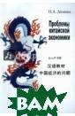 Проблемы китайс кой экономики.  Учебное пособие  Демина Нинель  Андреевна Учебн ик предназначен  для студентов  III–IV курсов,  изучающих китай ский язык на эк